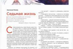"""""""Седьмое небо"""" Анастасии Поповой"""
