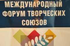 Международный фестиваль творческих союзов « Белая акация