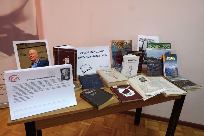 Встреча с писателем К. Скворцовым